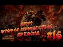 Total War Warhammer Империя ПРОХОЖДЕНИЕ 16 WTF Второе пришествие Архаона