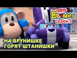 Мультфильм про машинки - Врумиз На врунишке горят штанишки   серия 3 сезон 3   ...