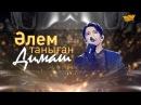 «Әлем таныған Димаш» концерті - Концерт Димаш Құдайбергенов - толық нұсқа