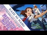 Melody Note (Renata Kirilchuk) - Kaze ni naru (russian cover) Neko no Ongaeshi OST