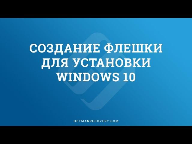 Создание загрузочной флешки для установки Windows 10, 8, 7 💽💻🛠️