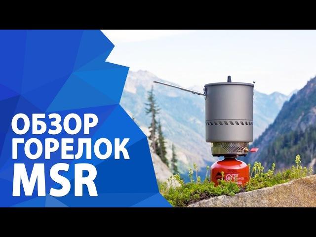 Обзор жидкотопливных горелок MSR и их эксплуатация