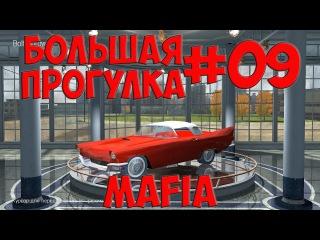 Mafia: Большая прогулка 09 - Преследуем невидимку