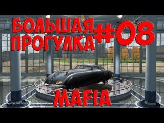 Mafia: Большая прогулка 08 - Отстреливаем снайперов