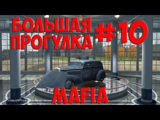 Mafia: Большая прогулка 10 - Бомбёжка с дирижабля
