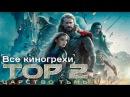 Все киногрехи и киноляпы фильма Тор 2 Царство тьмы