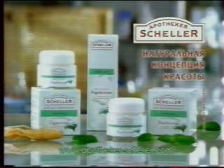 Аптекарь Шеллер (СТС, ноябрь 2006) Реклама-спонсор