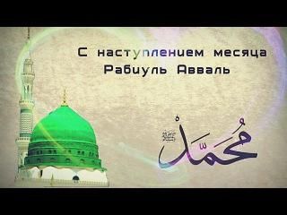 Любовь к Посланнику Аллаха ﷺ