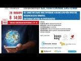 ICO и платежные системы  Блокчейн Конференция  часть 1   28.01.2017