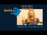 2014.02.26 Антон Кекс - Apache Cordova 3