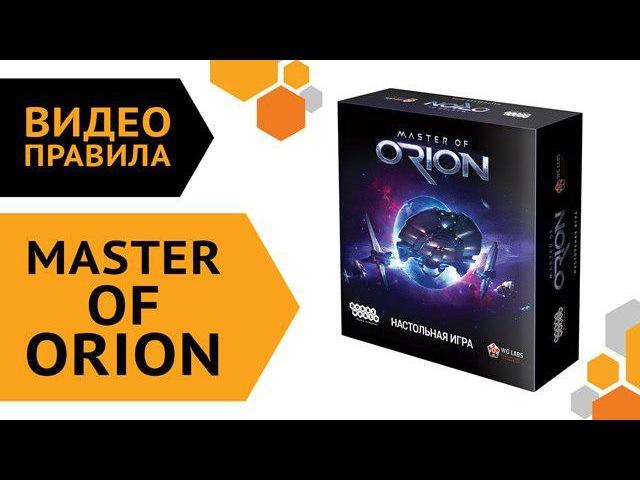 Master of Orion — правила настольной игры