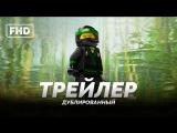 DUB | Трейлер №1: «Лего Фильм: Ниндзяго / The Lego Ninjago Movie» 2017