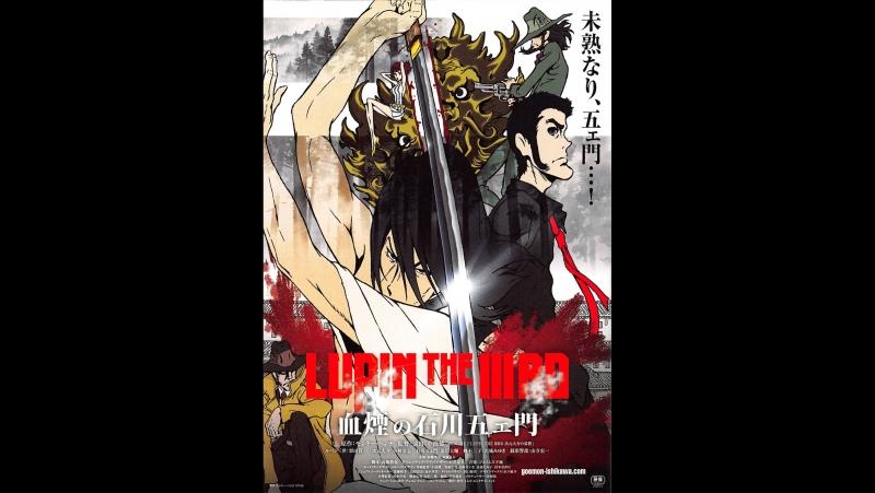Люпен Третий Приключения в Италии Lupin Sansei