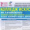 Колледж искусств им. П. И. Чайковского