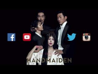 Служанка / the handmaiden / agasshi (2016) - трейлер 1 / trailer 1
