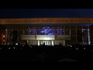 Световое шоу на Театре Оперы и Балета