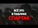 """""""Спартак"""" рвется к чемпионству, а ты еще не подписался на наш паблик! 😐"""
