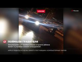 На Нахимовском проспекте задержан грабитель напавший на пункт обмена валют