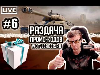 Халявки подвезли! Раздаю промо-коды сайта wot-leader.ru