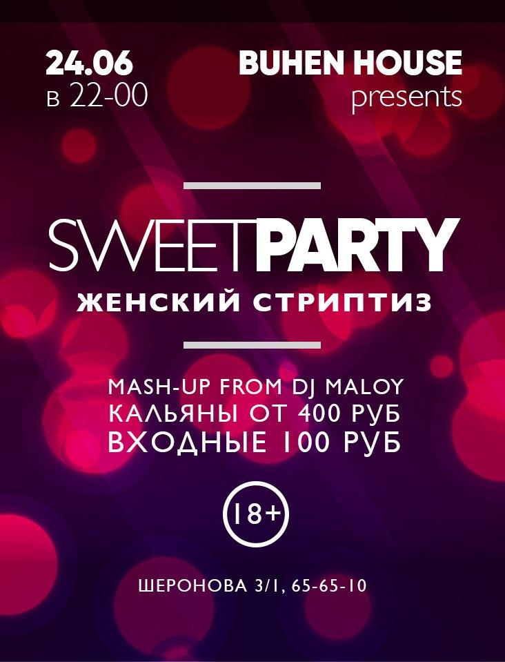 Афиша Хабаровск 24.06.17 SWEET PARTY / BUHEN HOUSE
