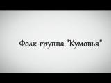 Фолк-группа