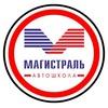 """Автошкола """"Магистраль"""" Владивосток"""