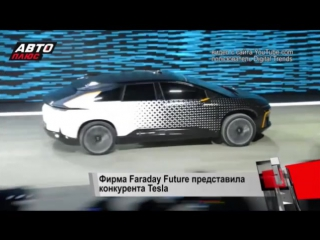 Компания Faraday Future  представила электромобиль FF 91