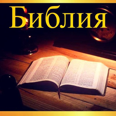 Евангелие Библия
