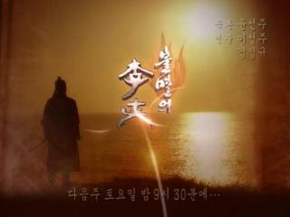 [Сабы Кот Изерлонский / ClubFate] - 080/104 - Бессмертный флотоводец Ли Сунсин / The Immortal Lee Soon-Shin (2004-2005/Юж.Корея)
