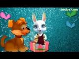 Zoobe Зайка С днем рожденья поздравляю! (полная версия)