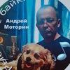 Andrey Motorin