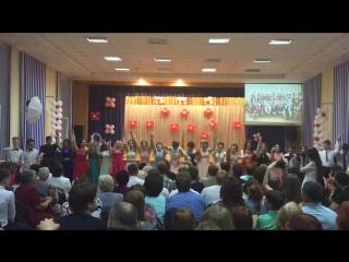 Финал праздничного концерта. Школа 6 (Павлово). Выпуск 2017