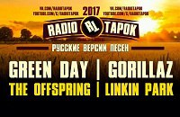 Купить билеты на RADIO TAPOK
