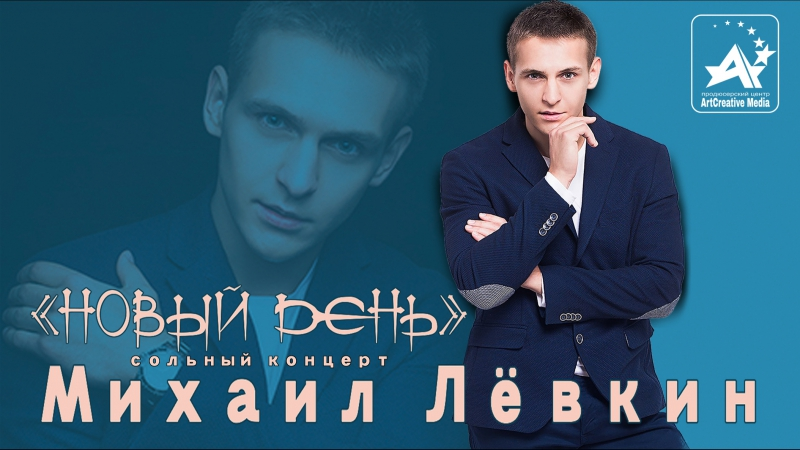 Михаил Лёвкин