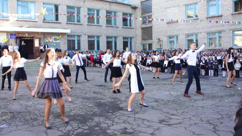 Танец на 1 сентября 11 класс