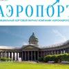 """Журнал """"Аэропорт"""" г. Курск"""