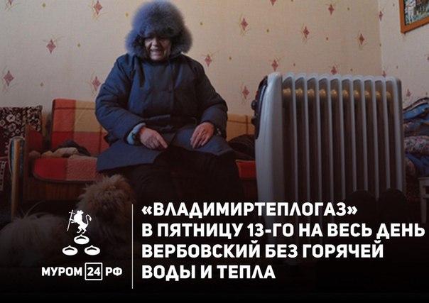Почти сутки жителям микрорайона Вербовский, а это почти 17 тысяч челов