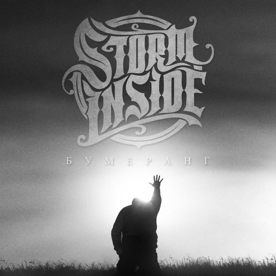 Storm Inside - Бумеранг [EP] (2016)