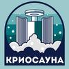 КРИОСАУНА в Красногорске