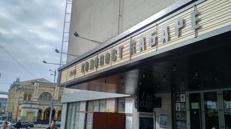 """Скандал с """"Холокост Кабаре"""" в Киеве. Что на самом деле произошло"""