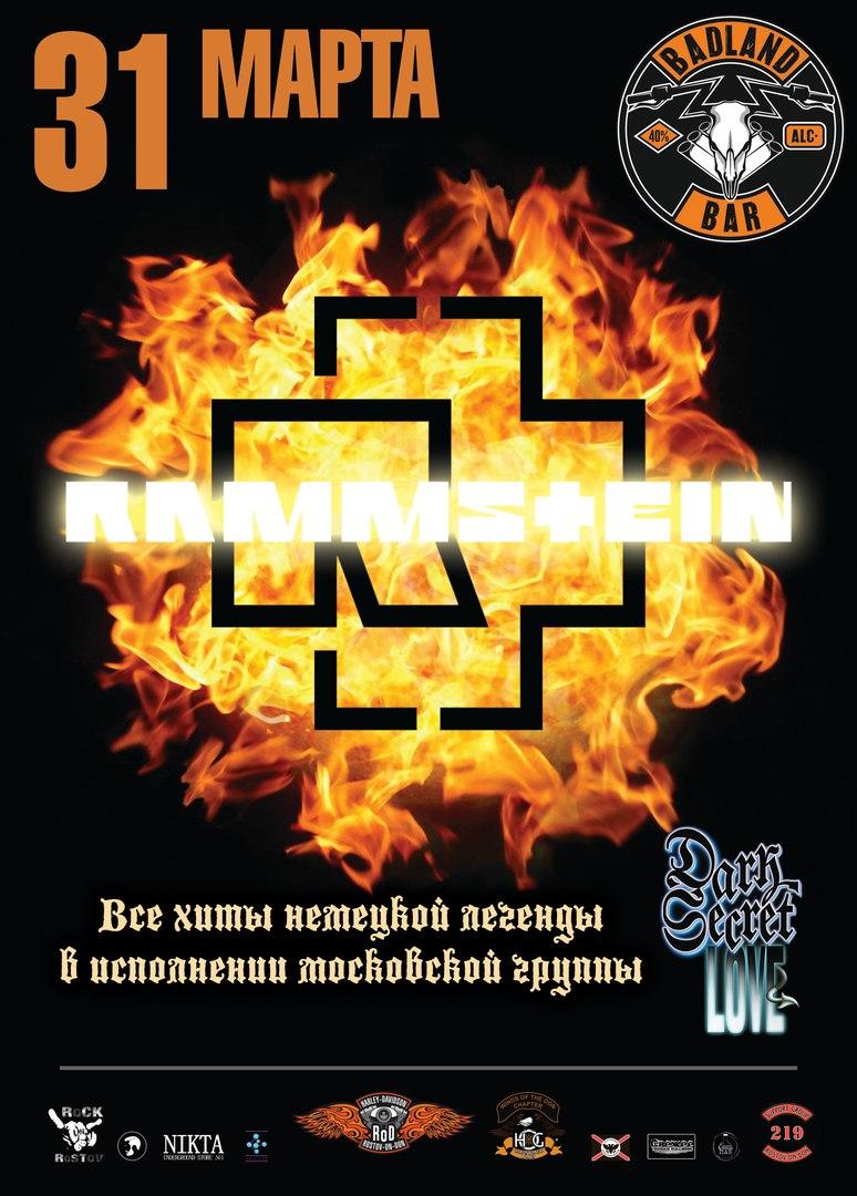анонс концерта TRIBUTE RAMMSTEIN