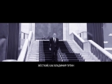 A.M.G. - Go Hard Like Vladimir Putin с переводом