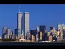 Теракт 11 сентября 2001 года в США Правда о Близнецах