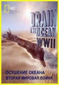 NG. Осушение океана: Вторая мировая война / Drain the Ocean WWII (2016)