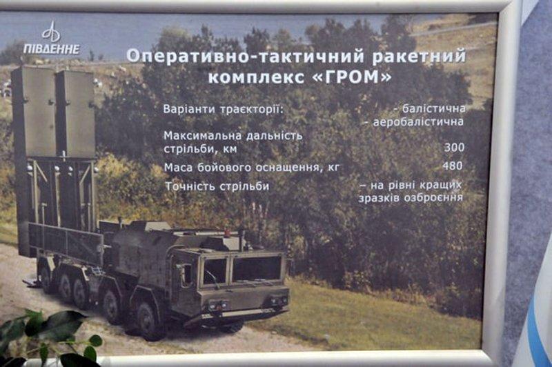 """Выставка """"Оружие и безопасность"""": вездеход """"Побеждающая Хунта"""", боевые роботы, гламурный пистолет """"Форт"""" и бронежилет-вышиванка - Цензор.НЕТ 2903"""