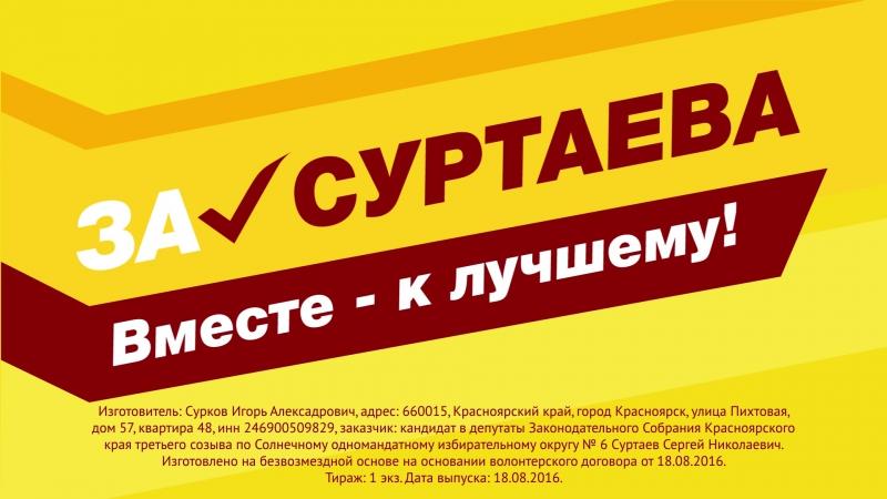 2016 08 19 Реклама Суртаев 15 сек TV