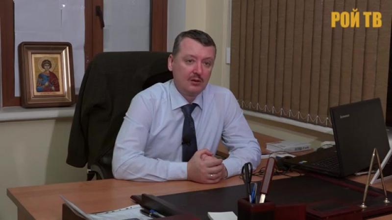 Отповедь Игоря Стрелкова: Соловьеву, Кургиняну и Кофману (3.03.3017)