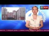 Выпуск №17 - Новости канала LG NEWS о Life is Good и ЖК Бест Вей