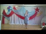 Кристина Корякина .Выступление на праздничном концерте  в день Победы -2017г