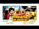 Наша Russia Яйца судьбы - Трейлер (2010)